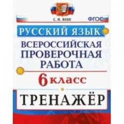 ВПР. Русский язык. 6 класс. Тренажер. ФГОС