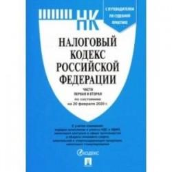 Налоговый кодекс Российской Федерации. Части первая и вторая на 20.02.20