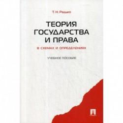 Теория государства и права в схемах и определениях