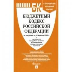 Бюджетный кодекс Российской Федерации по состоянию на 20.02.20 г.