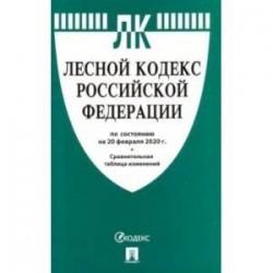 Лесной кодекс Российской Федерации по состоянию на 20.02.20 г.