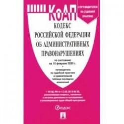 Кодекс Российской Федерации об административных правонарушениях по состоянию на 10.02.20 г.