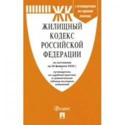 Жилищный кодекс Российской Федерации на 20.02.20