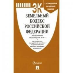 Земельный кодекс Российской Федерации на 20.02.20