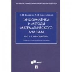 Информатика и методы математического анализа. В 2-х частях. Часть 1. Информатика