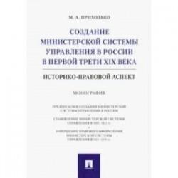 Создание министерской системы управления в России в первой трети XIX века. Историко-правовой аспект