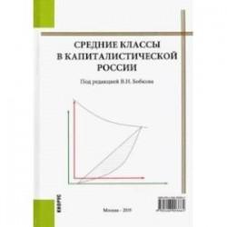 Средние классы в капиталистической России