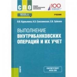Выполнение внутрибанковских операций и их учет. Учебник