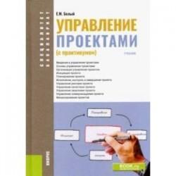 Управление проектами (с практикумом). Учебник