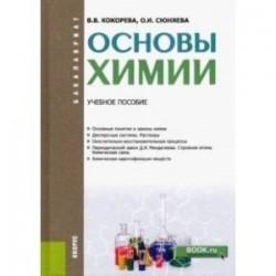 Основы химии. Учебное пособие