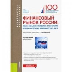 Финансовый рынок России. Поиск новых инструментов и технологий в целях обеспечения экономич. роста