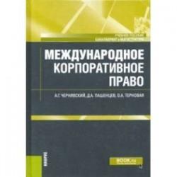 Международное корпоративное право. Учебное пособие