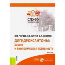 Дигидроксантоны. Химия и биологическая активность