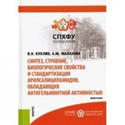 Синтез, строение, биологические свойства и стандартизация арилсалициламидов