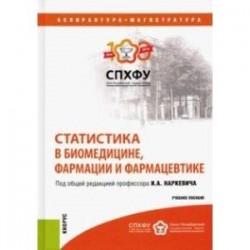 Статистика в биомедицине, фармации и фармацевтике. Учебное пособие