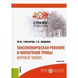 Таксономическая ревизия и филогения трибы Baphieae Yakovl. Монография