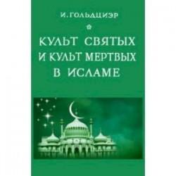 Культ святых и культ мертвых в исламе