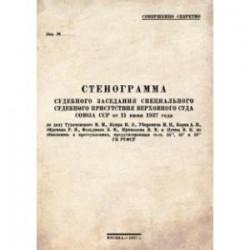 Стенограмма судебного заседания Специального Судебного Присутствия Верховного суда Союза ССР