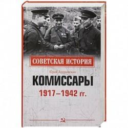 Комиссары 1917-1942 гг