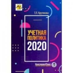 Учетная политика 2020. Бухгалтерская и налоговая