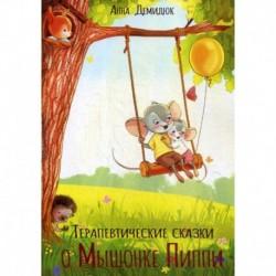 Терапевтические сказки о Мышонке Пиппи