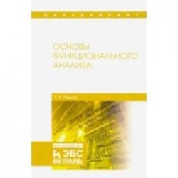 Основы функционального анализа. Учебное пособие