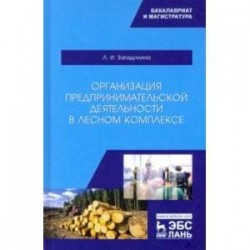 Организация предпринимательской деятельности в лесном комплексе. Учебник