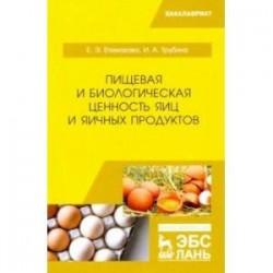 Пищевая и биологическая ценность яиц и яичных продуктов. Учебное пособие