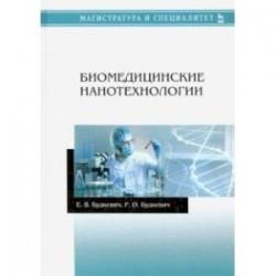 Биомедицинские нанотехнологии. Учебное пособие