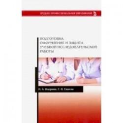 Подготовка, оформление и защита учебной исследовательской работы