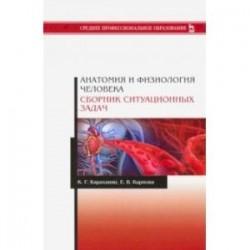 Анатомия и физиология человека. Сборник ситуационных задач. Учебное пособие