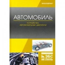 Автомобиль. Устройство. Автомобильные двигатели. Учебное пособие