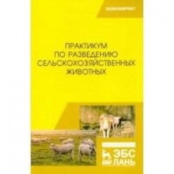 Практикум по разведению сельскохозяйственных животных. Учебник