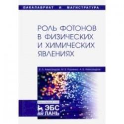 Роль фотонов в физических и химических явлениях. Учебное пособие