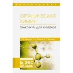 Органическая химия. Практикум для химиков. Учебное пособие