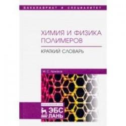 Химия и физика полимеров. Краткий словарь. Учебное пособие