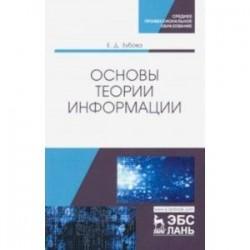 Основы теории информации. Учебное пособие