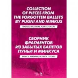 Сборник фрагментов из забытых балетов Пуньи и Минкуса. Вальсы, мазурки, польки, галопы. Ноты