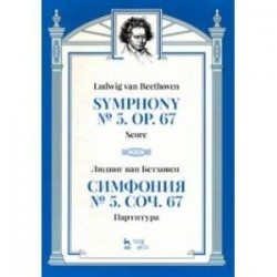 Симфония № 5, сочинение 67. Партитура