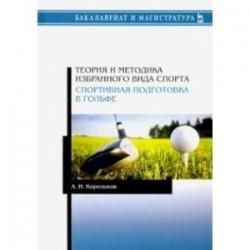 Теория и методика избранного вида спорта. Спортивная подготовка в гольфе