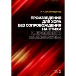 Произведения для хора без сопровождения на стихи И.Бродского, Р.Гамзатова. Ноты