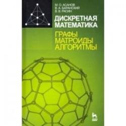 Дискретная математика: графы, матроиды, алгоритмы. Учебное пособие