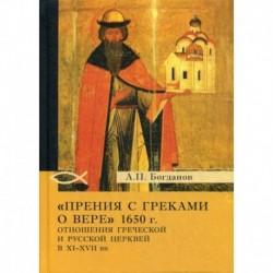 'Прения с греками о вере' 1650 г. Отношения Греческой и Русской церквей в XI-XVII вв