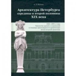Архитектура Петербурга середины и второй половины XIX века. Том III. 1860-1890-е годы