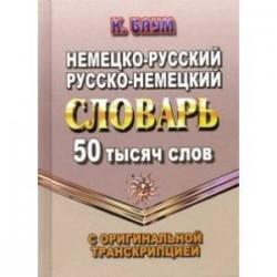 Немецко-русский, русско-немецкий словарь. 50 тысяч слов с оригинальной транскрипцией
