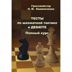 Тесты по шахматной тактике в дебюте. Полный курс