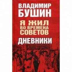 Я жил во времена Советов