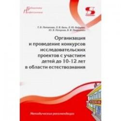 Организация и проведение конкурсов исследовательских проектов с участием детей до 10-12 лет