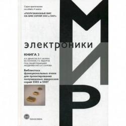 Полузаказные БИС на БМК серий 5503 и 5507