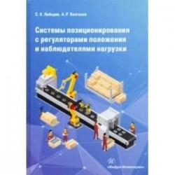 Системы позиционирования с регуляторами положения и наблюдателями нагрузки. Монография